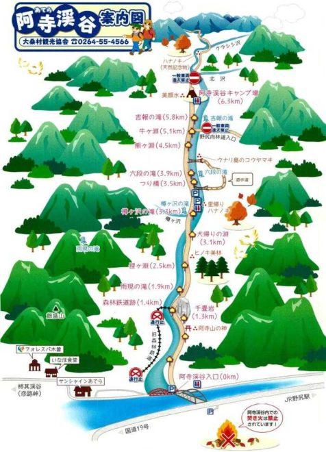 阿寺渓谷マップ